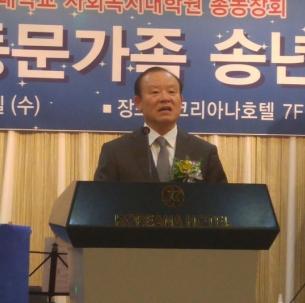 사회복지대학원 송년회 개최