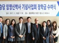 2017학년도 2학기 '승당 임영신 박사 기념사업회' 장학금 수여식 열려