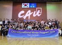 국제처, 2019 국제겨울학기(IWP) 프로그램 성료