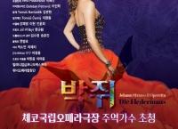 김환규(신문65) 동문 체코국립극장 초청 요한슈트라우스 오페레타 `박쥐` 공연 안내