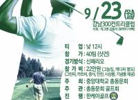2019 중앙인 골프대회 안내