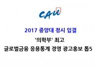 2017 중앙대 정시 입결..의예' 최고' 글로벌금융 응용통계 경영 광고홍보 톱5