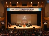 2018학년도 일반대학원 학위수여식 열려