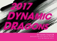 한국화과 동문회 '2017 DYNAMIC DRAGONS' 展