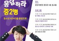 중앙대병원, 아동청소년 정신건강 공개강좌 개최