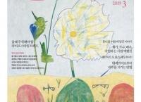 2019년 3월호 (행복이 가득한 집) 표지화에 제 그림이~~안 쪽에 우리 한국화과 97학번 제자 최윤미부부의 집 이야기가 실렸습니다~~~~^^.