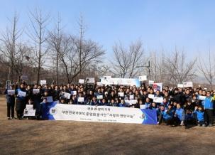 """2월 23일(토) 대한민국 ROTC 중앙회 봉사단  """"사랑의 연탄나눔 """" 봉사활동"""