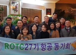 ROTC27기  항공동기회 모임
