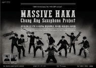 CSP (Chung-ang Saxophone Project) 색소폰 앙상블 연주회