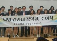 김중태(행정71) 수석부회장, '덕명 김중태 장학금' 수여식 열려