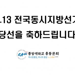 6.13 전국동시지방선거 당선 동문 안내