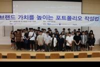 공학교육혁신센터, 학생포트폴리오 작성법 특강 개최