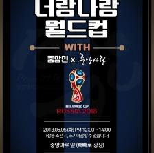 중앙인의 2018 월드컵 응원 현장! 중앙사랑 학생교류행사 '너랑나랑 월드컵'을 다녀오다.