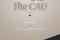 [중앙대 The CAU 10호] 최초를 탄생시키는 명문사학 '중앙'의 저력