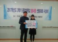 사회봉사단, '2017학년도 2학기 봉사왕 선발대회' 시상식 개최