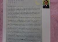 (초대작가) 성북구청신문 12월호(제488호)2016.11.25발행 - 류시호 작가