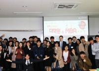 경력개발센터, 제1회 경영경제대학 대학원/MBA 멘토링 개최