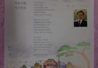 (초대작가) 류시호 - 서울시의회 월간지 -정동진행 야간열차