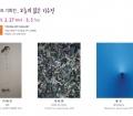 정혜선(대학원회화90)2.27(수)~3.5 (화) 오늘의 젊은 기수전  인사동 영아트갤러리