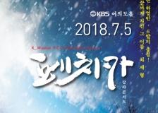 뮤지컬 <페치카> 관람 및 후원 안내