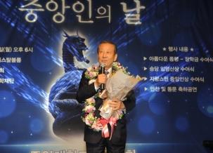 개교 101주년 중앙인의 날(시상식)