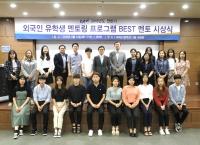 국제처, 외국인 유학생 멘토링 프로그램 BEST 멘토 시상식 개최
