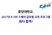 중앙대학교, 2017년 K-SW 스퀘어 글로벌 교육 프로그램 최다 합격!