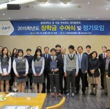 중앙대학교 재직동문회 장학금수여식/정기모임(10.13)