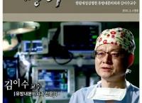 김이수(의학79)교수 개인통산 유방암, 갑상선암 수술 1만례  22년간 대형대학병원 아닌 중간 대학병원에서 이룩한 업적