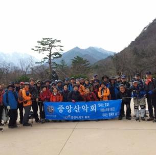중앙산악회 3/18일 강원 설악산  토왕성폭포 산행