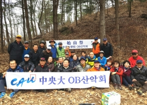 중앙대 O.B산악회 舞峰山서 시산제 지내다