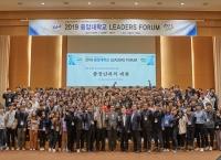 학생처, '2019 리더스포럼' 개최