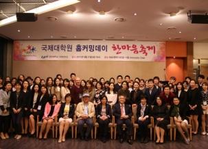 국제대학원, 제 7회 홈커밍데이 '한마음축제' 개최
