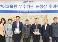 2018년 우수 협력기관 감사패 증정식 열려 관리자 2019-02-08 조회 155