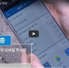 중앙대학교 스마트 학생증 홍보영상