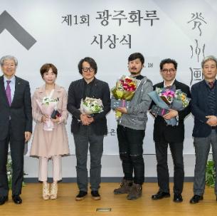 이호억(예술대학 박사과정) 원우, 제1회 광주화루' 공모전 부문 대상 수상