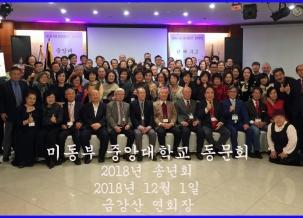 미동부동문회 2018년 송년회 '중앙인의 밤'