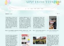 동포세계신문