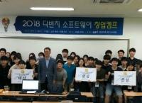 SW교육지원팀, '2018년 다빈치 소프트웨어 창업 캠프' 개최