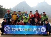 중앙대학교 ROTC산악회 첫 산행