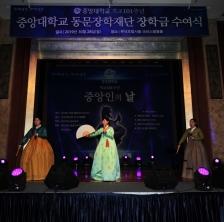 개교 101주년 중앙인의 날(공연)