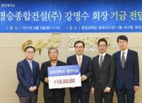 강명수(토목64,명승종합건설(주) 대표) 동문 1억원 발전기금 전달식 열려