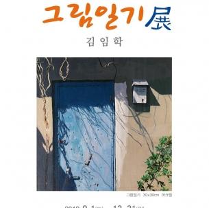추억의 그림일기전-김임학(회화81)