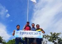 중앙대 ROTC24기 산행