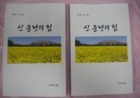 (시와 수필집)  '신 중년의 힘'  류시호 작가 / 명성출판사 간행(2016년 )