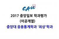 2017 중앙일보 학과평가(이공계열), 중앙대 응용통계학과 논문의 질 최고