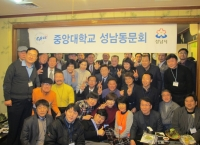 성남동문회 신년모임