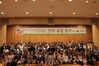 중앙대, 2017 창의융합캠프 아이디어경진대회 금상.동상 수상