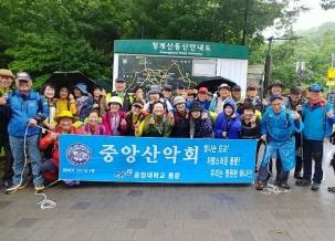 중앙산악회 5월 19일 서울 경기,소재 청계산 산행