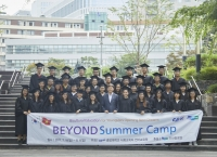 """2017 BEYOND Summer Camp"" 수료식 열려"